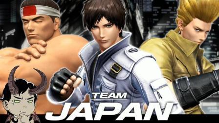 [嘉栋]拳皇世界全剧情第一章: 日本队