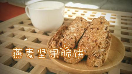 夏夏和秋秋の小厨房 | 【燕麦坚果脆饼 】低卡 健康 饱腹 减肥期间也可以吃的饼干