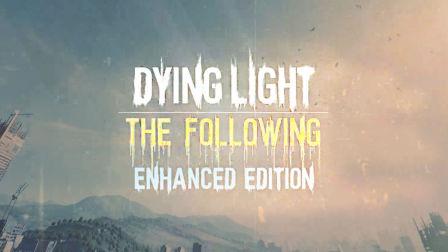 【炎黄蜀黍】★Dying light★消逝的光芒EP2 序章完结