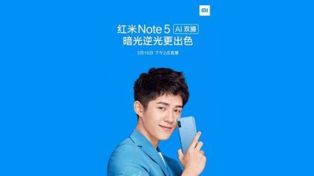千元机中的水桶机! 雷军宣布红米Note 5来袭: 骁龙636+刘昊然!
