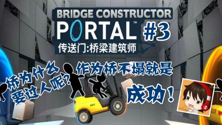【黑洞】作为桥不塌就是成功!丨桥梁建筑师传送门#3