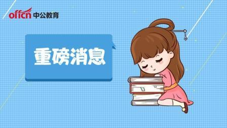2018广东公务员考试公告解读