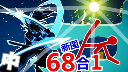 【XY小源&Z小驴&梦妮】Stick Fight 超级火柴人大乱斗 新图  雪山剑法