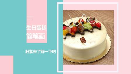 生日蛋糕简笔画这么画!多层美味的蛋糕几笔就能画出来!