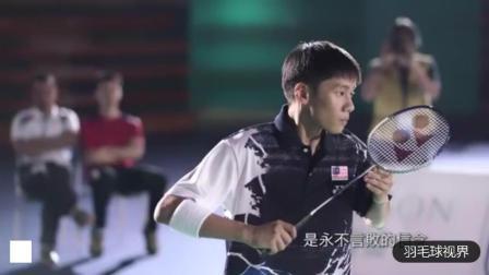 李宗伟主题电影《败者为王》主题曲, 让我们不再害怕失败!