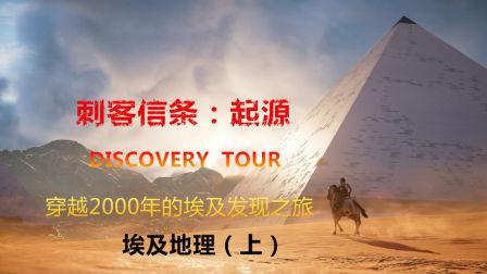 《刺客信条:起源》穿越2000年的埃及发现之旅-埃及地理(上)【兔子Jarvis】