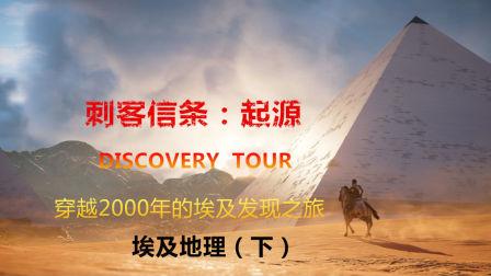 《刺客信条:起源》穿越2000年的埃及发现之旅-埃及地理(下)【兔子Jarvis】
