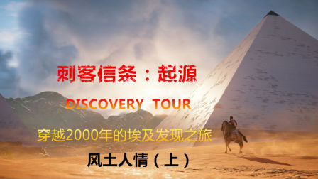 《刺客信条:起源》穿越2000年的埃及发现之旅-风土人情(上)【兔子Jarvis】