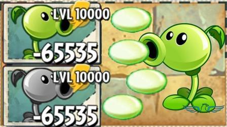 植物大战僵尸: 10000级豌豆有多恐怖? 深海巨人给出答案