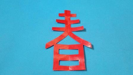 剪纸小课堂: 春字, 儿童喜欢的手工DIY, 动手又动脑