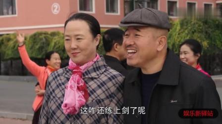 刘能让老伴当陈艳楠爸爸的舞伴, 结果两人跳的正欢, 刘能却不乐意了