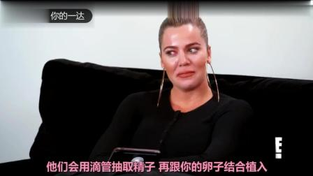 与卡戴珊同行 Kourtney冷冻卵子 金卡戴珊和Khloe反对
