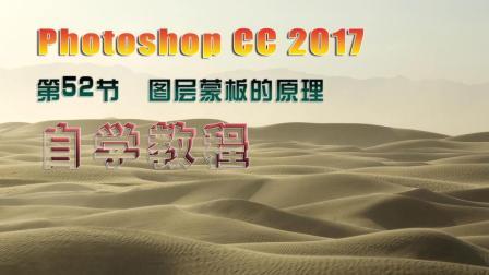 52 Photoshop CC 2017 图层蒙板的原理 自学教程
