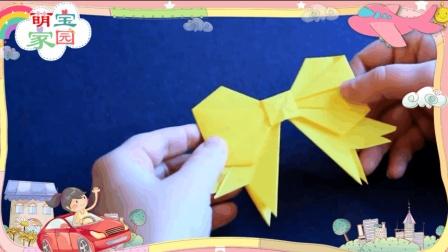 萌宝家园手工课堂: DIY纸的蝴蝶结, 手工折纸, 蝴蝶连连看教程视频