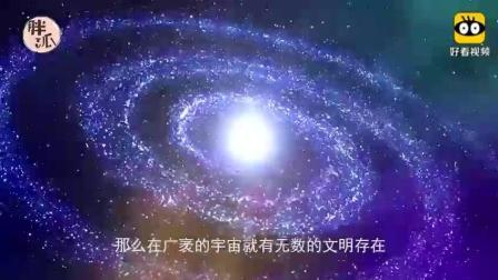 惊呆了! 美国科学家: 外星人真的存在, 有上百万种文明!