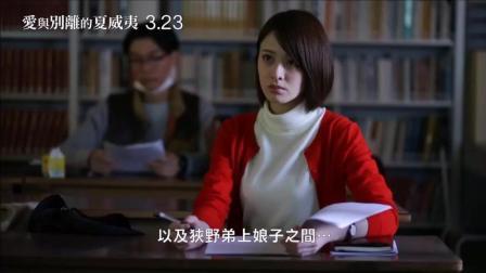 友谊以上, 恋爱未满? 【爱与别离的夏威夷】HD中文正式电影预告