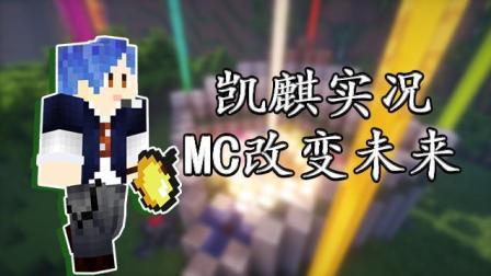 凯麒《MC我的世界》RPG改变未来 P11
