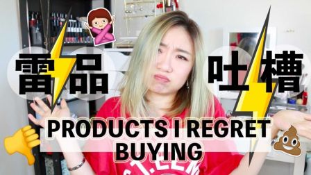 雷品吐槽 | Products I Regret Buying | 浪费钱黑名单