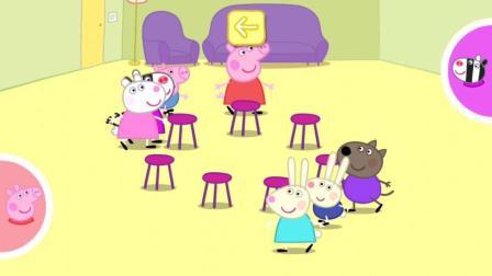 小猪佩奇联欢会 抢椅子游戏 佩奇获胜