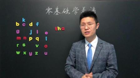 零基础学英语音标单词自然拼读天才入门少儿发音语音口语听力对话教学课程视频王卫强