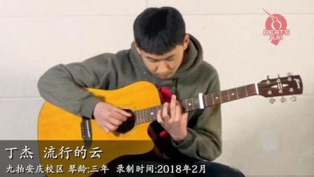 安庆九拍吉他指弹 学员丁杰作品《流行的云》岸部真明 教学示范