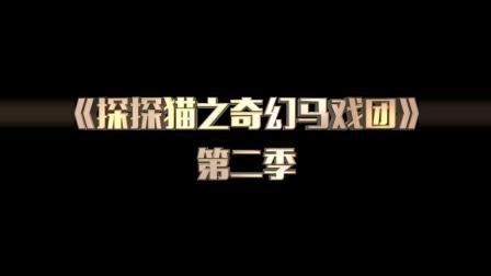 《探探猫之奇幻马戏团》第二季预告片01