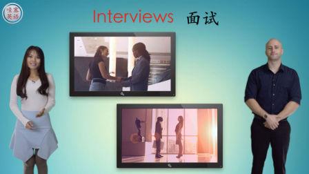 商务英语-第九课:面试 Interviews