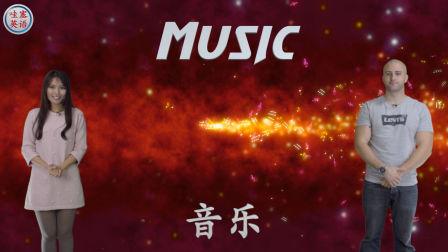 音乐篇 1 Music: Episode 1
