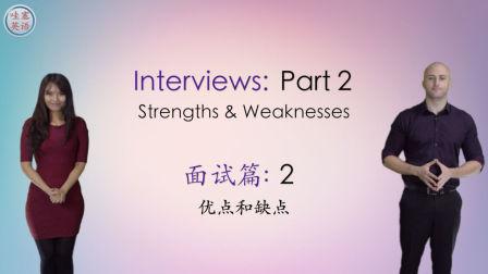 商务英语-第十课:面试 Interviews Part 2