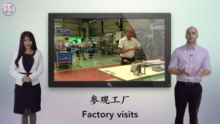 商务英语-第八课:参观工厂 Factory Visits