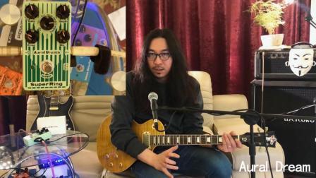 电吉他《Aural Dream超级铃声效果器试听评测》吉他饭饭君