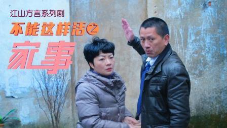 江山方言系列剧《不能这样活》之《家事》