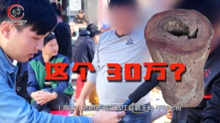 海南黄花梨纪录片 特别篇 《探访海南黄花梨原料市场》
