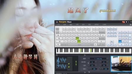 起风了-ヤキモチ-EOP免费钢琴谱双手简谱下载