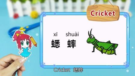 简笔画: 儿童卡通蟋蟀的画法, 和孩子一起来画吧!