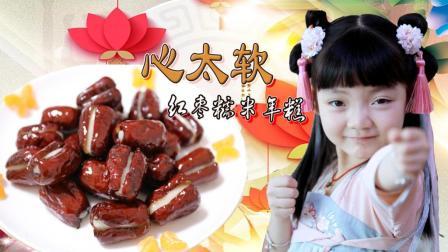 香甜软糯的红枣糯米年糕——心太软《彤宝的舌尖》32期
