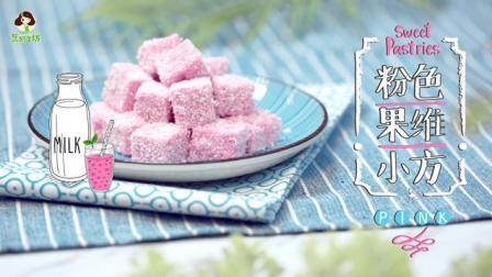 0失败网红爆款小甜点——粉色果维小方, 亲子下午茶必备