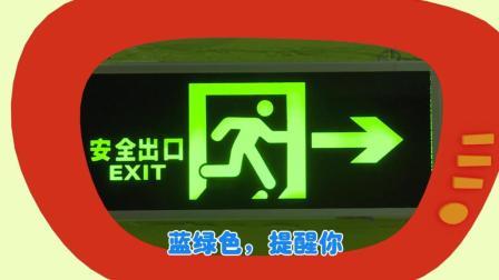 【蓝迪安全教育】20 认识安全标志