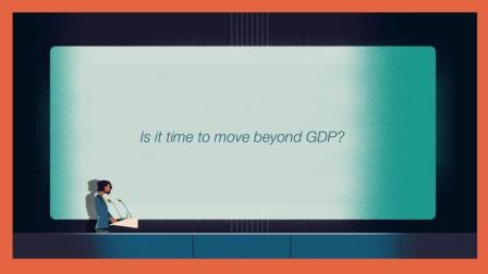 【创设意象】GDP摇摇头: 我不是最完美的指标