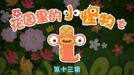熊孩子之怪怪拼音历险记 第一季 第13集 花园里的小怪物 t