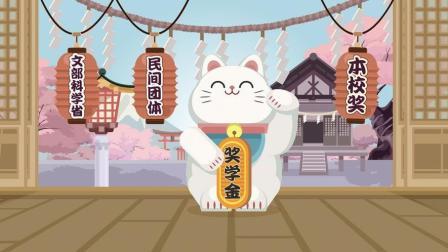 安全优质费用低 日本才是你的留学最佳解