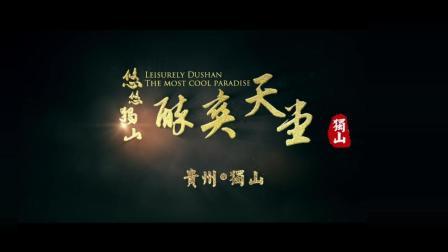 《独山县》宣传片