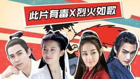 刘亦菲、热巴版《烈火如歌》来了!