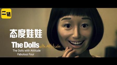 《态度娃娃》人性短片, 脸碎了也不会痛