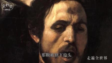 他是个杀人犯, 画的画竟卖了一个亿, 艺术家都不同在哪里