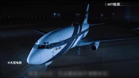 日本韩国的恐怖片都看过了, 首推一部泰国惊悚电影《407航班》