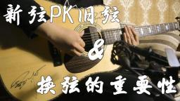 【吉他】为什么要定时换弦? 看完这个也许你就懂了。关于吉他换弦的理念&新旧琴弦大PK