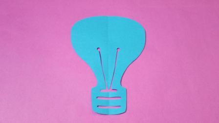 剪纸小课堂: 电灯泡3, 儿童喜欢的手工DIY, 动手又动脑