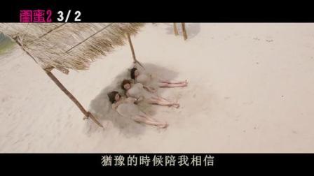 《闺蜜2》电影主題曲《一起老去》