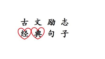 古文中励志的经典句子, 你了解几个?